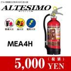 アルテシモ住宅用消火器MEA4Hリサイクルシール付