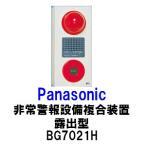 ◆送料無料◆ 非常警報設備複合装置 露出型 BG7021H