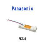 パナソニック誘導灯用バッテリーFK725(FK125相当品)4.8V 600mAhニッケル水素蓄電池