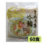 きねうち麺 冷麺 常温保存可能 150g×60食 サンサス商事