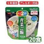 Yahoo!そなえパークスマジックライス 青菜ご飯 20食セットサタケ 保存食 非常食 セット 防災グッズ アウトドア 登山 海外旅行