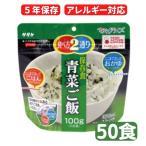 マジックライス 青菜ご飯 50食セット