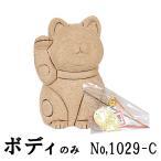 木目込み童人形 No.1029-C 【招福猫】 手芸キット(桐塑ボディ)