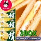 オリオン 「リニューアル情」チョコパイ」オリオンバナナ味チョコパイ(12個入りx 3箱)バナナの香り