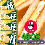 オリオン 「リニューアル情」チョコパイ」オリオンバナナ味チョコパイ(12個入りx 4箱)バナナの香り K-FOODフェア2021その他韓国料理