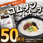 ★当店大人気アイテム!!★ソンちゃんコムタン粉末スープ