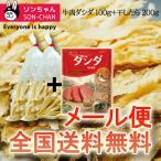 牛肉ダシダ 100g + 干しダラ 200g 韓国ブゴク ブゴク ブゴ 干し鱈 干しタラ 干たら 韓国食品