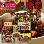 [ジャージャー麺 盛り合わせお買い得 5種類 セット] ジャジャン麺 チャジャンミョン 韓国食品 韓国料理 韓国麺類 韓国ラーメン