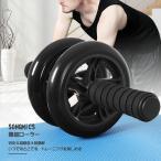 SONGMICS 腹筋ローラー アブホイール 二輪 超静音 高耐久性 膝マット付き 取扱説明書付き NSPU75BK