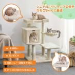 FEANDREA キャットタワー 大きい猫にピッタリ 巨大ハウス 広い見晴らし台 多頭飼い NPCT42M