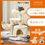 FEANDREA キャットタワー 子猫やシニア猫にお勧め 省スペース 爪とぎ 高さ68cm NPCT59M