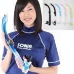 SONIA/SAS(ソニア) SN-1084 ドライスノーケル5 スワン 20324 20325 エブリーダーIII EVLEADER-3 Snorkels