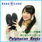 AQUALUNG(アクアラング) 5940 ポリネシアンブーツ Polynesian Boot(ショートブーツ) ウォーターシューズ