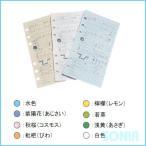 HUSE(ヒューズ) 【4156】 RF01 カラーレフィル 6穴タイプ ログブックレフィル ログシート