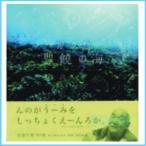 【送料+1000円】HUSE(ヒューズ) 【1834】 BS-25 屋久島 豊穣の海