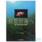 【送料+1000円】HUSE(ヒューズ) 【5005】 D-81 桜島の海へ 錦江湾生き物万華鏡