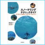 【送料+1000円】HUSE(ヒューズ) 【0881】 BO-85 スノーケリングテクニックガイド