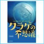 【送料+1000円】HUSE(ヒューズ) 【1836】 BO-90 クラゲの不思議