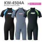 AQA(エーキューエー) KW-4504A キッズスーツスプリングII