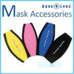 AQUALUNG(アクアラング) 283 マスクストラップカバー Mask Strap Cover
