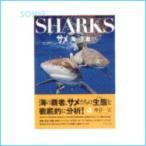【送料+1000円】HUSE(ヒューズ) 【6599】 BZ-27 サメ海の王者たち