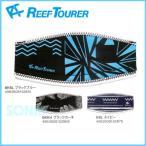 ReefTourer(リーフツアラー) 【RA5002】 マスクストラップカバー