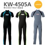 AQA(エーキューエー) KW-4505A キッズスーツ シーガルII