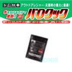 HUSE(ヒューズ) 0933 バロクック用発熱パック 単品 Barocook
