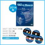 Hawaii(フラハワイ) 【6000557】 第51回メリーモナークフェスティバル 2014 日本国内版DVDセット 4枚組