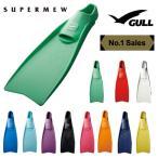 GULL(ガル) GF-2421〜2426 スーパーミューフィン SUPER MEWFIN
