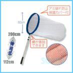 エーワン 捕虫網ビッグム-ンコンパクト200 1組