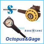 SONIA(ソニア) 重器材2点セット(アクアラングトラストシーゲージ+スキューパプロR195オクトパス)