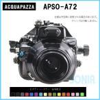 ACQUAPAZZA(アクアパッツァ) APSO-A72 SONY デジタル一眼カメラ ILCE-α7II/α7RII/α7SII用 水中ハウジング