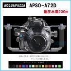 ACQUAPAZZA(アクアパッツァ) APSO-A72D SONY デジタル一眼カメラ ILCE-α7II/α7RII/α7SII用 水中ハウジング