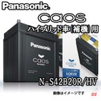Panasonic トヨタ アクア caos カオス ハイブリッド車用 N-S42B20R/HV(S34B20R/HV標準搭載)