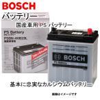 BOSCH 日産 ステージア [C34] バッテリー PSR-55B24R
