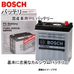 BOSCH 日産 セレナ [C25] バッテリー PSR-75D23L