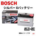 BOSCH フィアット 500 [312] バッテリー SLX-5K