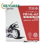 国内企業 GS YUASA 開放式 バッテリー YB14L-A2 《即利用できます。注液、充電して出荷します》