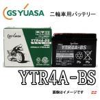 国内 GS YUASA 二輪車 VRLAバッテリー YTR4A-BS 《即利用できます。注液、充電して出荷します》