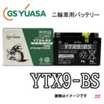 VRLAバッテリー YTX9-BS