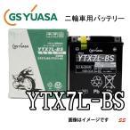 GS YUASA ジーエス ユアサ 12VバッテリーVRLA 制御弁式  YTX7L-BS-GY