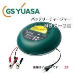 GS YUASA バッテリーチャージャー MBC-6H