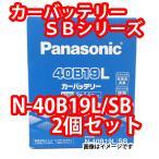 Panasonic SBバッテリー 特価 N-40B19L/SB まとめて2個 (本州 四国 九州 送料無料)