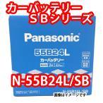 Panasonic SBバッテリー N-55B24L/SB