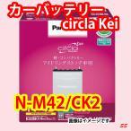 Panasonic circla Kei ブルーバッテリー N-M42/CK2 (本州 四国 九州 送料無料)