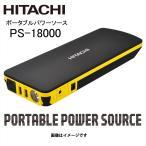 HITACHI ポータブルパワーソース PS-18000[PPS-18000] (送料無料)