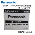 Panasonic S46A24LS/AC マツダ ロードスター (NA,NB) レクサス アクティブサス等に搭載