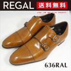 リーガル メンズ 636R ストレートダブルモンク ビジネスシューズ 本革 紳士靴 ブラウン