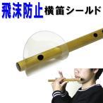 横笛 飛沫防止シールド マウスシールド 篠笛 祭笛 透明 ウイルス飛散 龍笛 神楽笛 高麗笛 フルートに